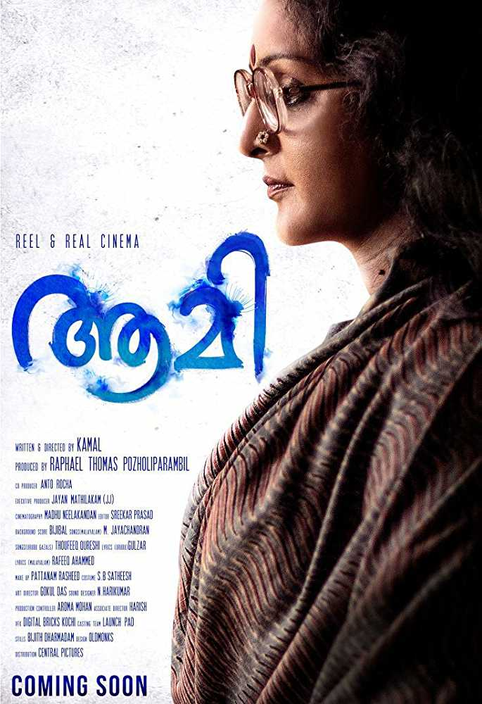 Aami Malayalam film poster