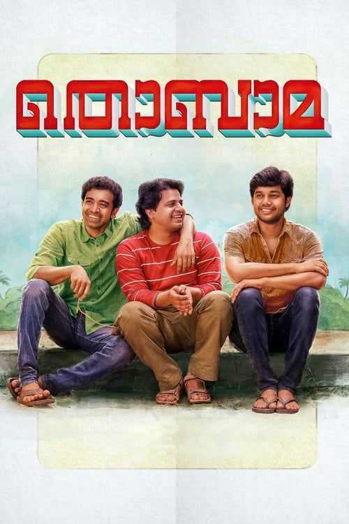 Thobama Malayalam film poster