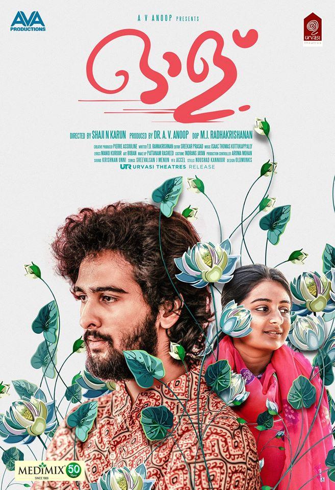 Olu Malayalam film poster