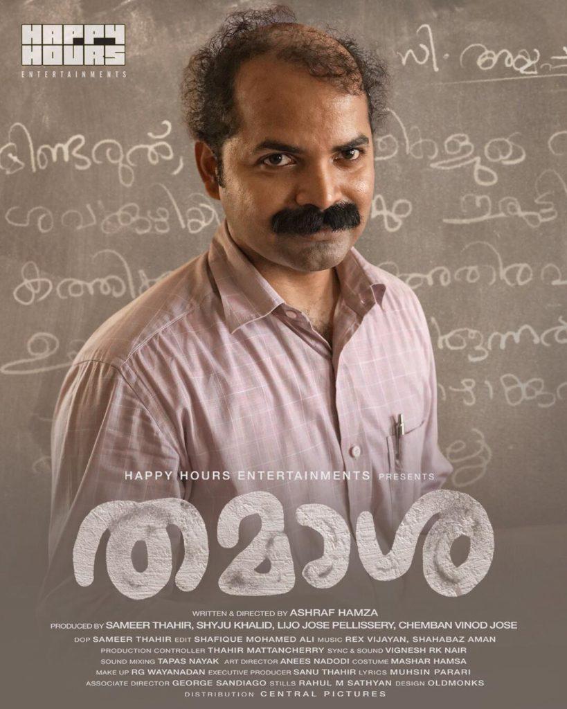 Thamaasha Malayalam film poster